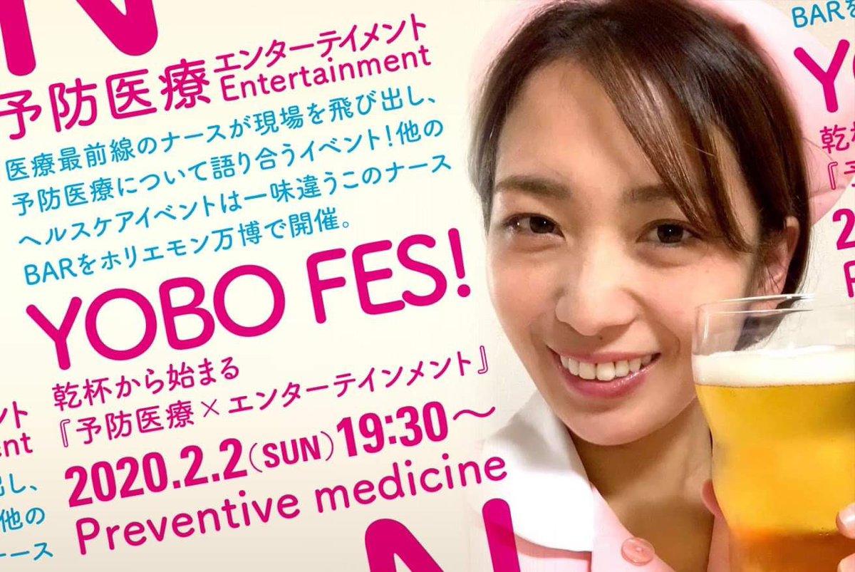 YOBOFES!inホリエモン万博節分まつり今回も前回同様にフェスの実施日(2020年02月02日)から遡って1年以内に健康診断あるいは検診を受けられた方は参加費が無料となっております!【治療】ではなく、《予防》を!チケット購入はこちらから@takapon_jp @hori_fes