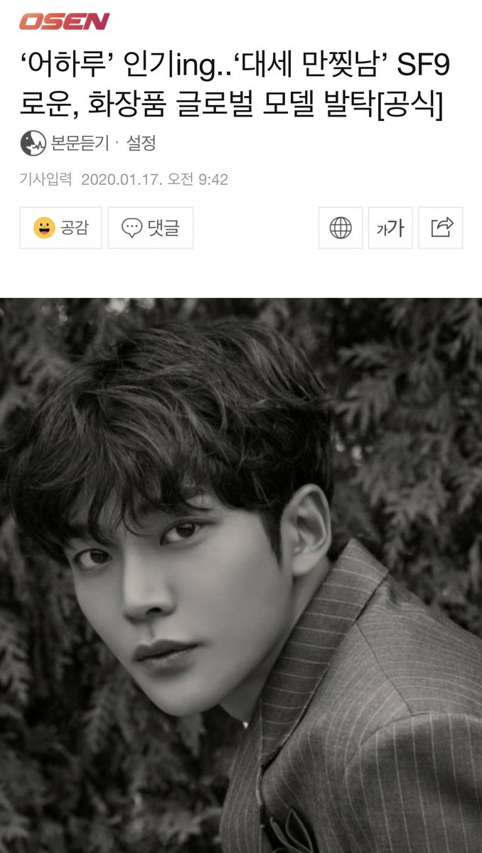 """'extraordinary you' popular right now...'major trending guy who came out of comic' SF9 rowoon, chosen as the global model of makeup brand"" <br>http://pic.twitter.com/vPvMfA1hZO"