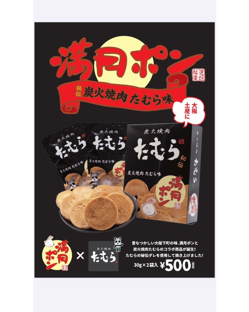 大阪のソウルフード『満月ポン』さんと炭火焼肉たむらがコラボ!! うちのタレを使った『満月ポン』はめちゃ美味❣️ 必ず新しい大阪土産にします‼️ 新大阪の駅で売れるように頑張ります!! 購入はこちらから⬇️… https://t.co/HqQG0jdzDY