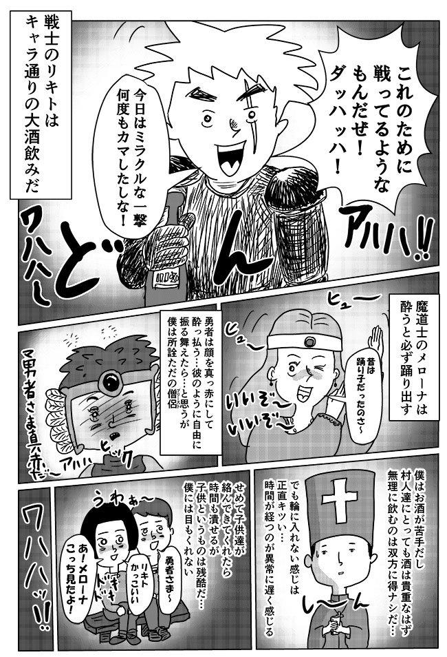 かもめんたる・岩崎う大さんの最新漫画がオモコロで公開されました!冒険のあと、宴席でめちゃくちゃヤバイやつに絡まれてしまう僧侶の悲劇です。「【漫画】自意識の高い僧侶(プリースト) ~宴の章~」