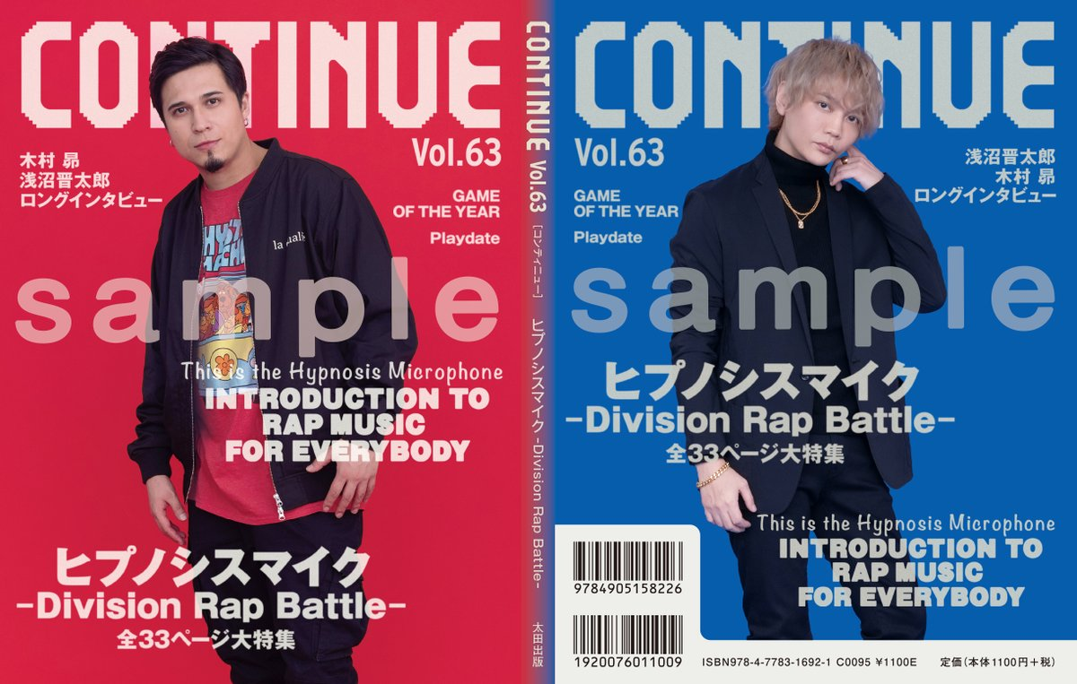 """【情報公開】1月24日発売『CONTINUE』Vol.63の表紙&第1特集は『ヒプノシスマイク -Division Rap Battle-』(@hypnosismic)!! 表紙はもちろん!! """"MC.B.B"""