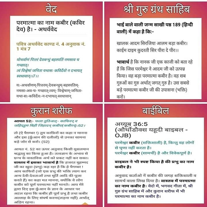 #GodMorningFriday #RealGod_Is_InForm according to all holy scriptures everyone must see the following  @SaintRampalJiM <br>http://pic.twitter.com/RB7XxSKTqN