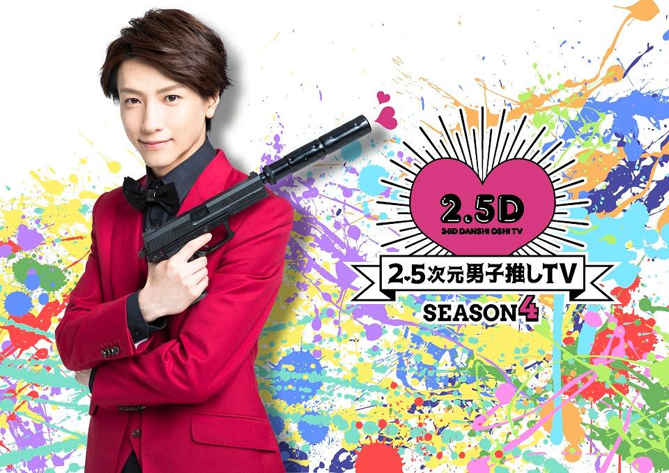 \いよいよシーズン4に突入/ 『2.5次元男子推しTV シーズン4』 MC 鈴木拡樹 さんのチャレン
