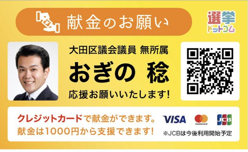 選挙ドットコム様のサイトを通じてクレジットカード決済も可能になりました。是非、ご支援をお願いします。個人献金のお願い  @ogino_otakuより