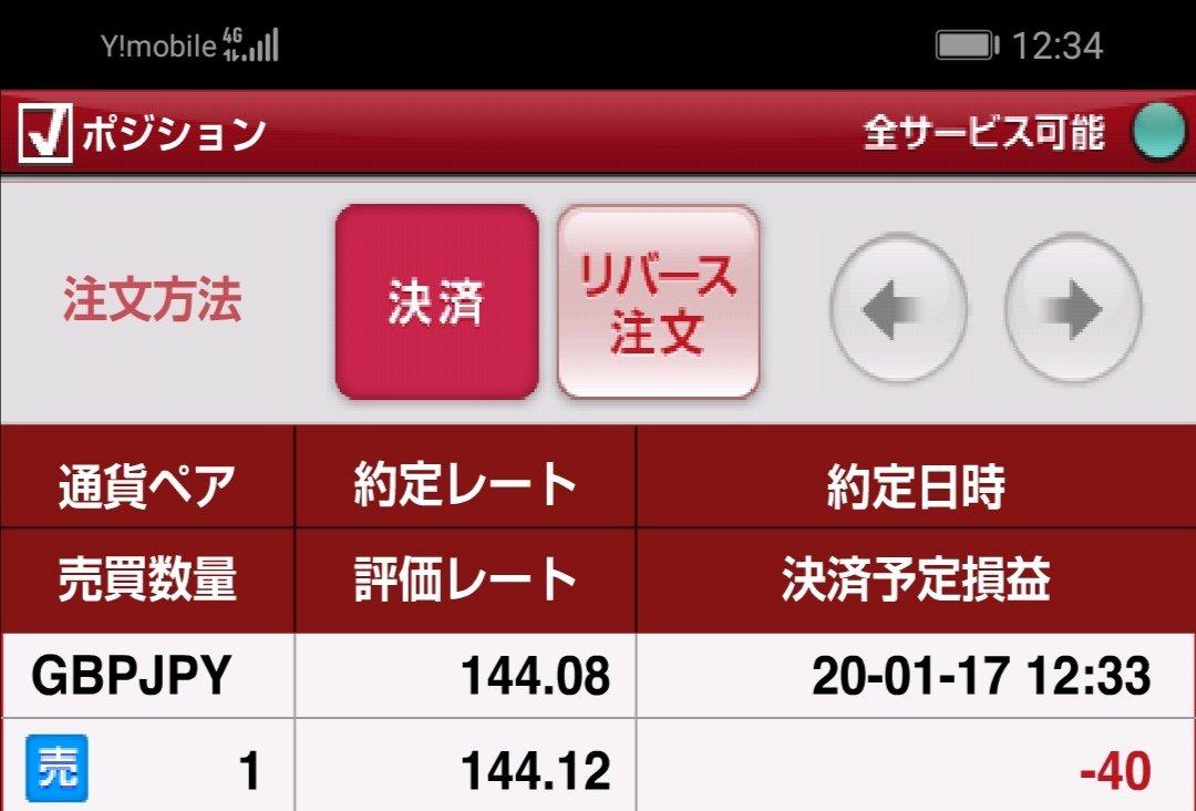 ポン円、144.08売り ( ・`ω・´)pic.twitter.com/Yri3mQa9Fh