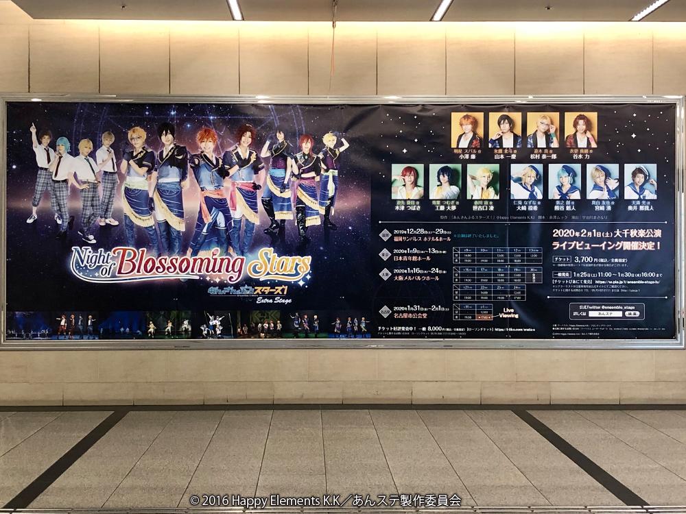 いつも応援ありがとうございます。『#あんステ』~NBS~大阪公演を記念して、阪急梅田駅にある「百貨店前ジャンボ」に広告ポスターを掲出しております!詳細はこちらをチェックしてください⇒本日は19時公演です!当日券もございますのでぜひ劇場へお越しください♪