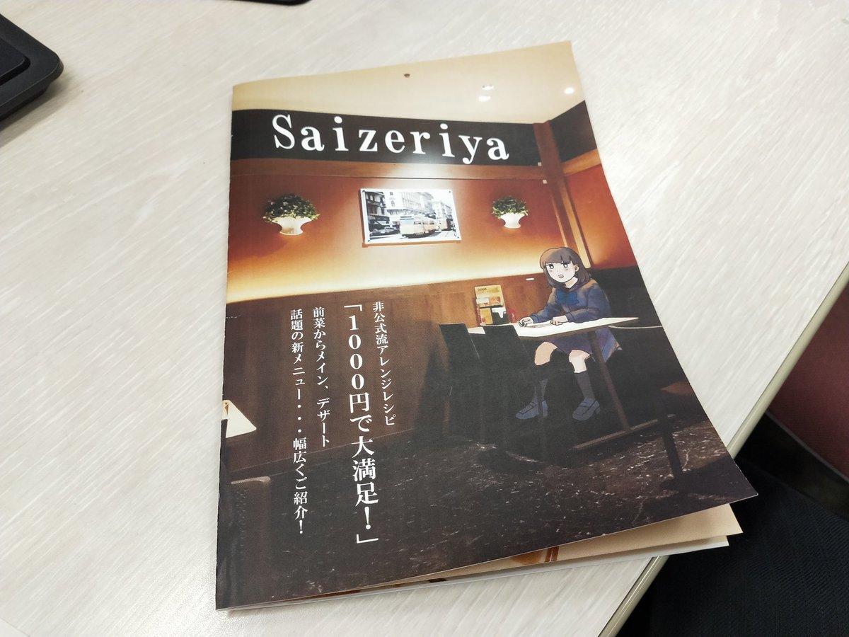 学校の課題でサイゼリヤ布教本を作ったんだ。私のお気に入りのアレンジメニューまとめたから見てくれ〜