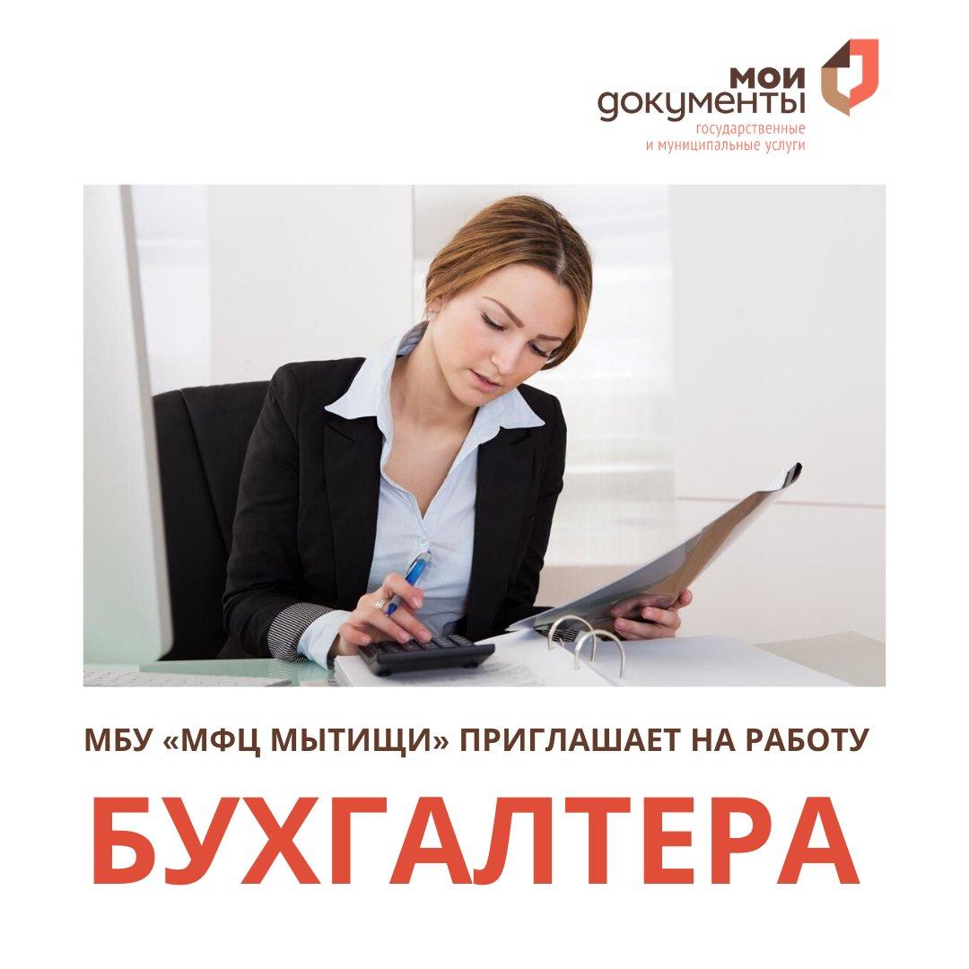 Бухгалтер вакансия варшавская срок уплаты единого налога усн