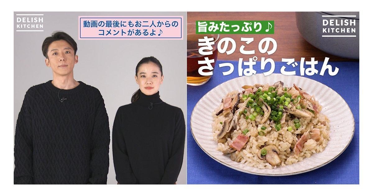 『DELISH KITCHEN』にて映画『ロマンスドール』の劇中レシピを再現!