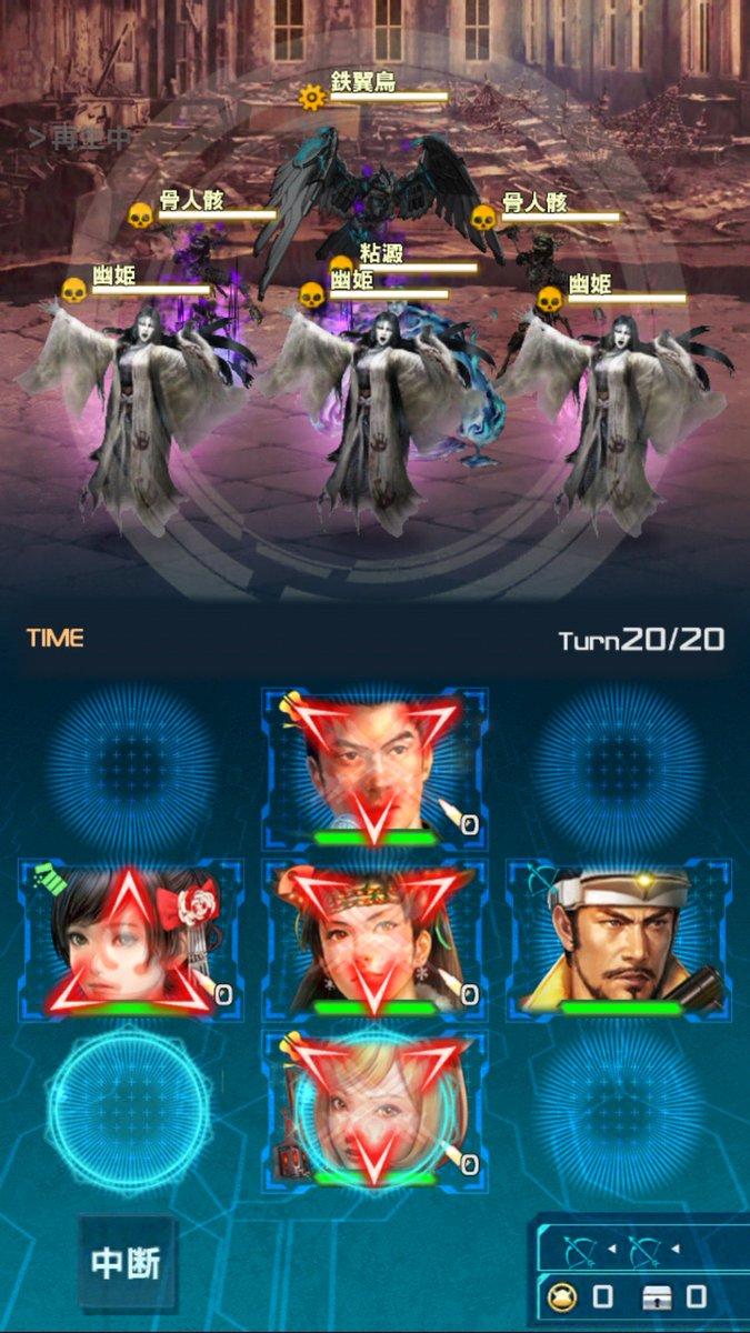 20200117迎撃LV70 #nobunaga20XXBattle1と3が粘澱入りの7体のため、屍特効型☆3佐竹義昌さんと武芸・射撃・覇道ラ3以上物理スキル持ちが居れば盤石。他の武将でも組み合わせが適正なら攻略自体は比較的余裕となる。術攻撃はするなら武芸が良い。Battle2は通常攻撃で攻略が一番良い。