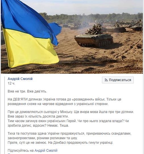 Один український воїн загинув. За добу - 12 ворожих обстрілів, - пресцентр ООС - Цензор.НЕТ 2050