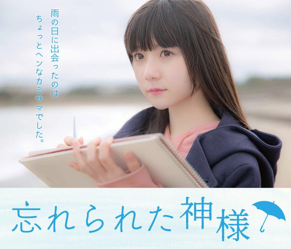 1/31(金)スリジエメンバー出演の映画「忘れられた神様」上映決定!#アリスフィルムコレクション