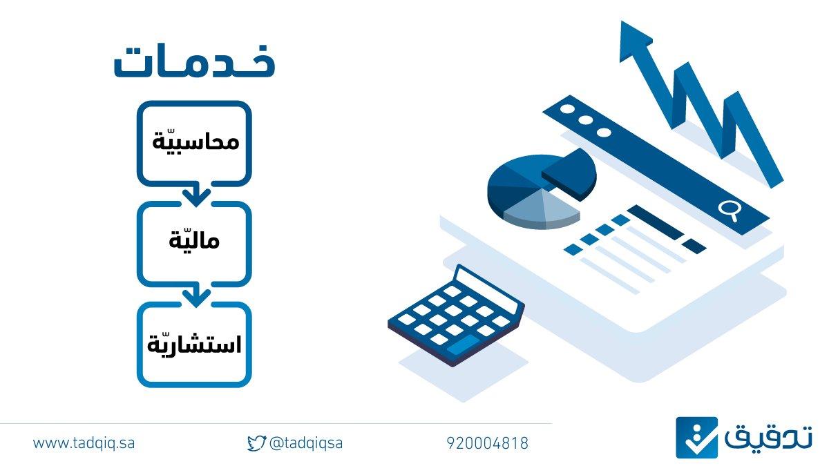 تدقيق: منصة الكترونية بخدمات محاسبية متكاملة.#تدقيق_يساعدك