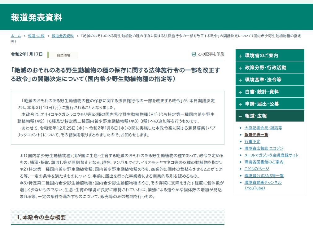 """GFB on Twitter: """"紛糾してた種の保存法の改正が閣議決定されて ..."""