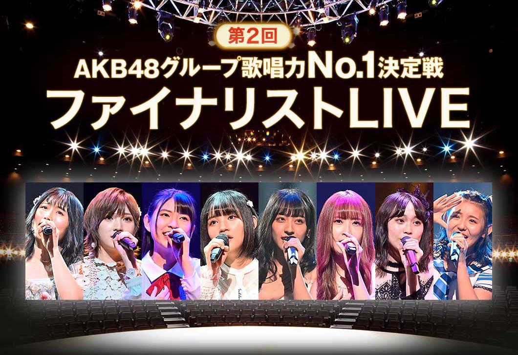 <チケット一般発売のお知らせ>2月4日(火)開催「第2回AKB48グループ歌唱力No.1決定戦 #ファイナリストLIVE」のチケット一般発売が、1月18日(土)午前10時から始まります!→受付は22日(水)午前10時まで。8人の歌声をぜひ会場でお楽しみください!#AKB48歌唱力No1決定戦