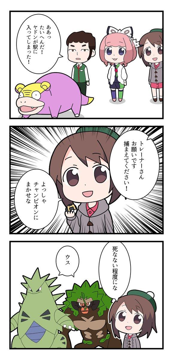 ポケットモンスター絶 / 望 8