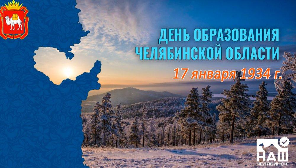 Картинка 85 лет челябинской области