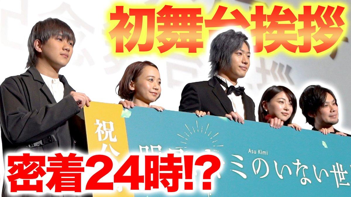 【 #明日キミ 舞台挨拶動画】1月11日に開催された舞台挨拶の動画レポートを大公開✨貴重なオフショットから、大熱狂の会場の様子まで余すところなくお届け!今週末はぜひ劇場へ🏃♂️💨▼動画レポート(UUUM TV) #asukimi
