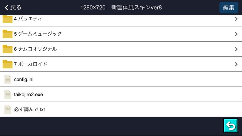 さん 大次郎 ボカロ 太鼓 2