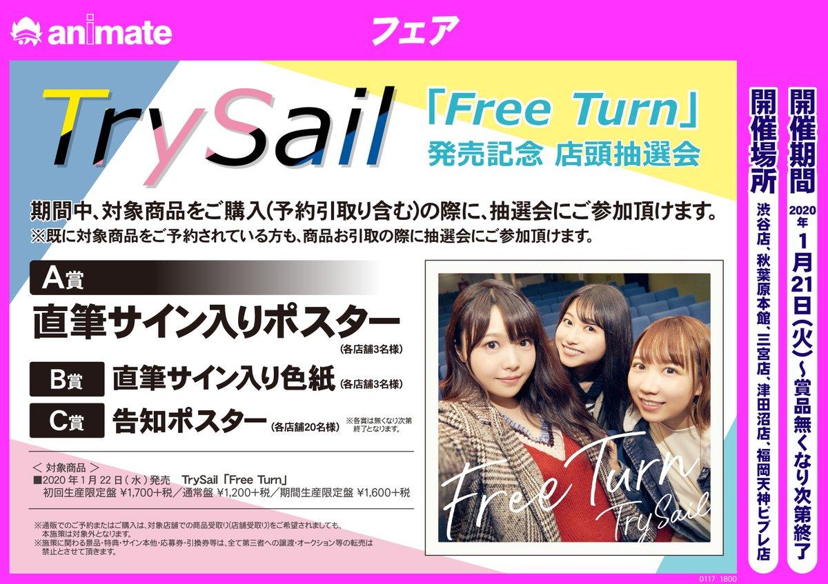 【TrySail「Free Turn」応援キャンペーン】開催決定! 新曲の感想を書いて商品購入時に応募用紙をもらおう!抽選で【「Free Turn」A4パネル】をプレゼント♪ https://t.co/fwFuQeKBSb 更に一… https://t.co/dZo3xoxazP