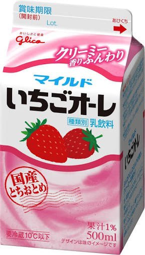 @y_nakajima_ 画像を見て閃いたのですが、いちごオレとココアをこの方法で飲んだら実質飲むアポロにならないですかね?
