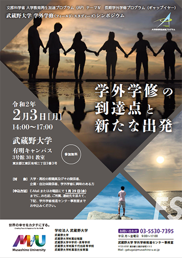 Pc マスカット 武蔵野 大学