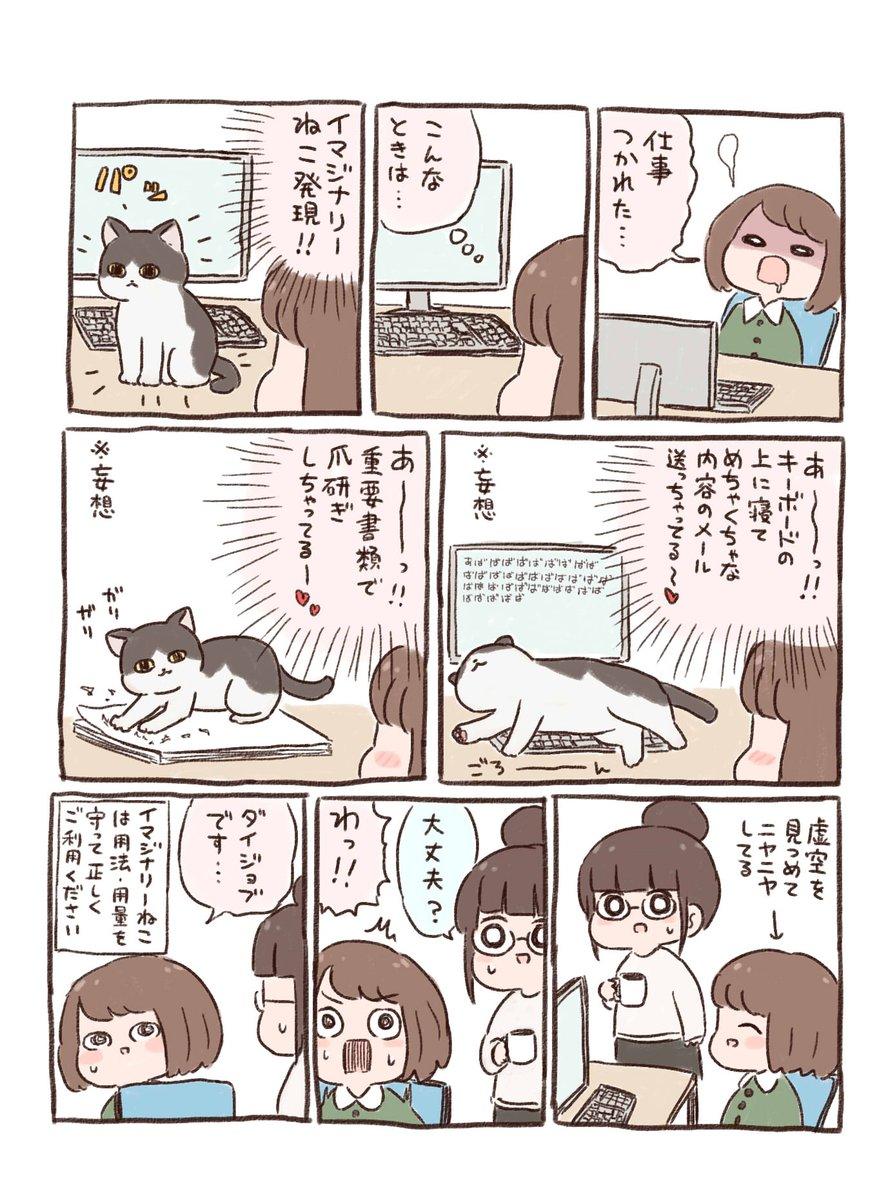 今すぐできる「イマジナリー猫」!試す際は周りに注意してくださいね。画像提供:@honey_burst【漫画】仕事に疲れたら、猫の姿を想像して「イマジナリー猫」を発現させると癒やされる
