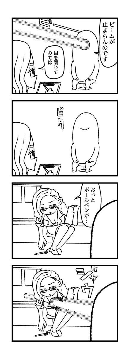 4コマ【SAGA】