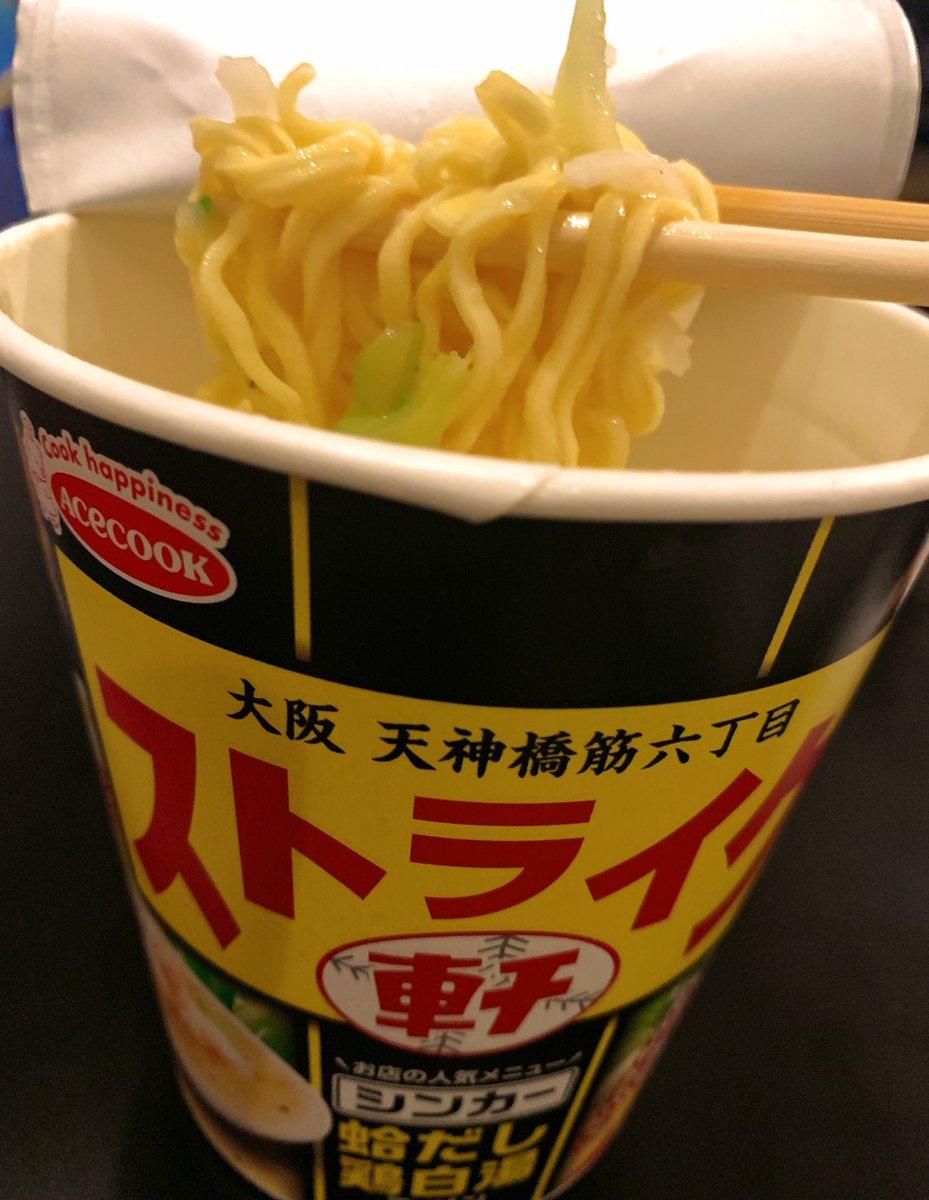 先週ずっと天六あたりいたのに食べれなかったラーメン、ストライク軒のカップ麺がファミマにあった🙌  カップ麺食べるときは液体スープの量半分にしてあえて薄味っぽくする派です🤭 #麺ズエステ #麺エス部 #ストライク軒 #天神橋筋六丁目 #天六 #大阪ラーメン #大阪 #ラーメン #鶏白湯 #鶏白湯ラーメン