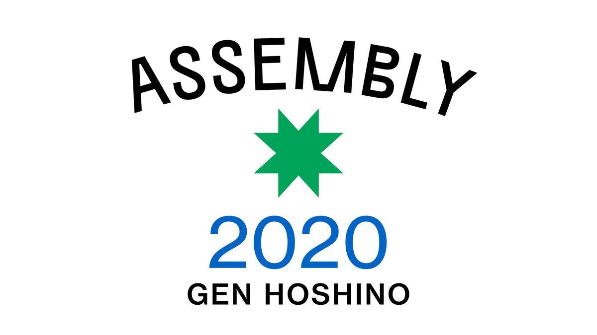 """【チケット受付詳細発表!】 3月に横浜アリーナ・大阪城ホールで開催する、星野源初のYELLOW PASS限定イベント「Gen Hoshino presents """"Assembly"""" Vol.01」のチケット1次抽選受付が明日1/1… https://t.co/Qjkif3OL8A"""