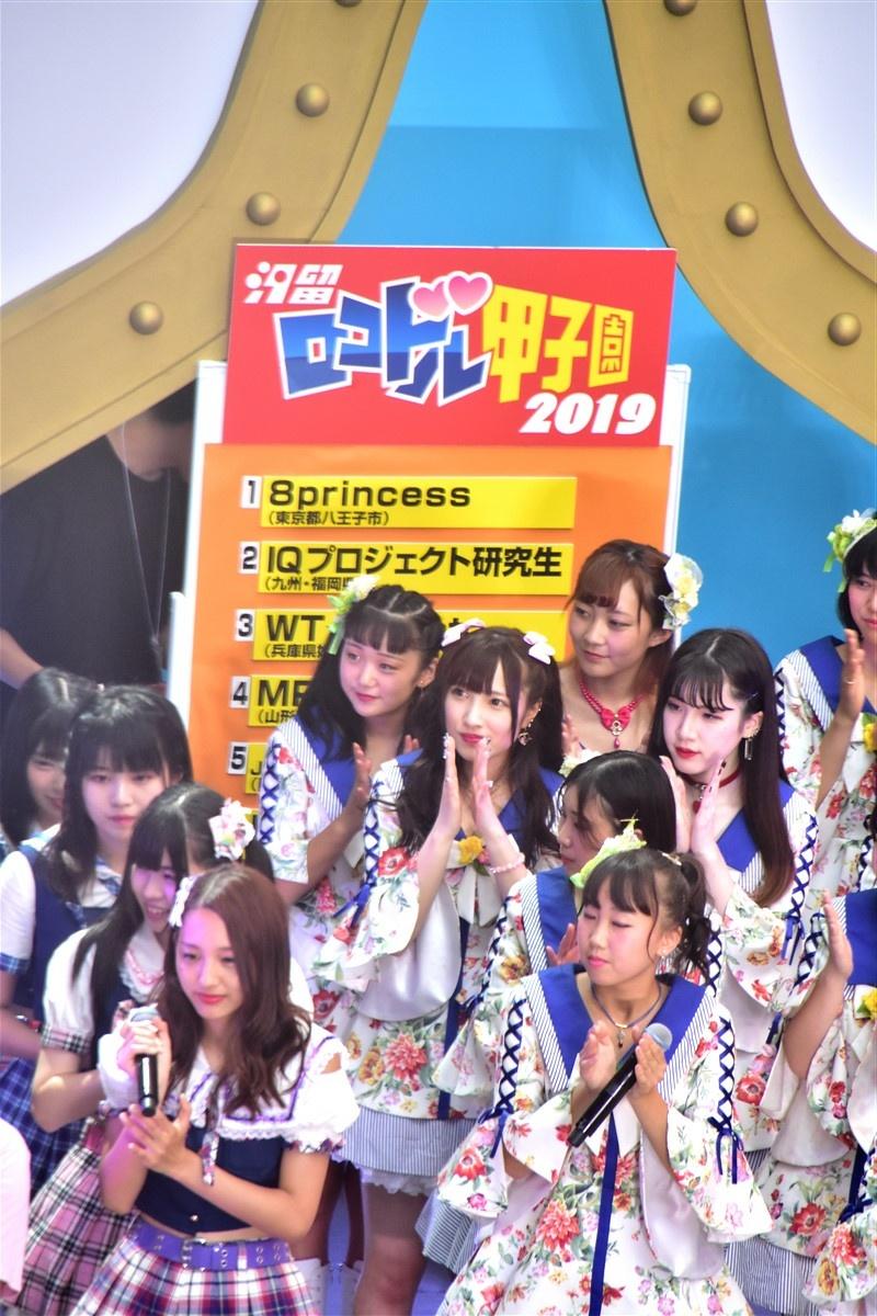 2019/8/24の エンディング @ 汐留日本テレビの画像を少々…。その9    #8princess #茶果菜 #ReSta