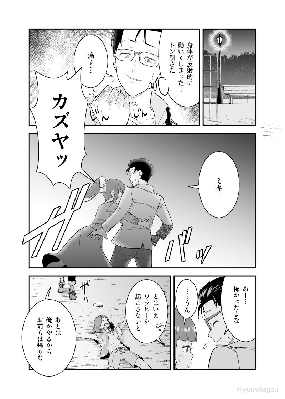 「初恋今恋ラブレター」24彼氏が強い理由