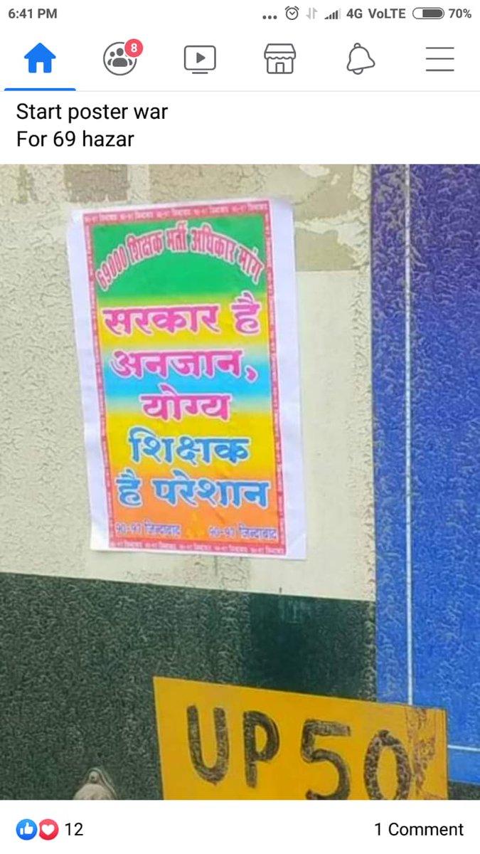 मान्यवर,69000 शिक्षक भर्ती कब पूरी होगी?मामला कोर्ट में है यह बहाना या आश्वाशन नही,स्पष्ट जबाब दीजियेगा 😢😢@myogiadityanath @AmarUjalaNews #amarujala #69000_पोस्टर_लगवा_दो_बाजार_में #UttarPradesh