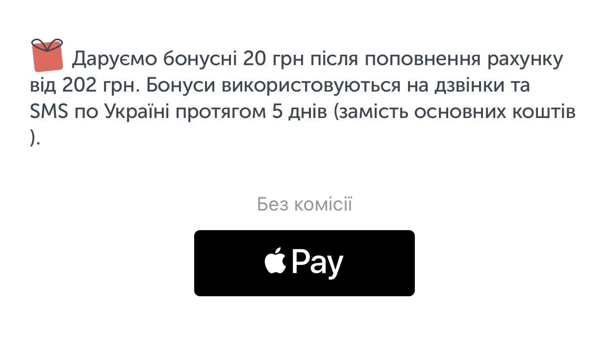 Портмоне - поповнення рахунку Київстар без комісії