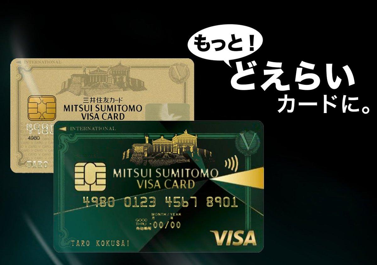 カード ビザ 三井 住友