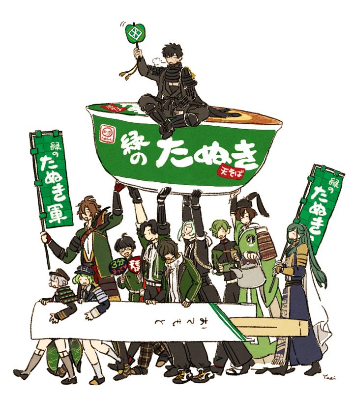 緑のたぬき軍を応援しています ソイヤッサー