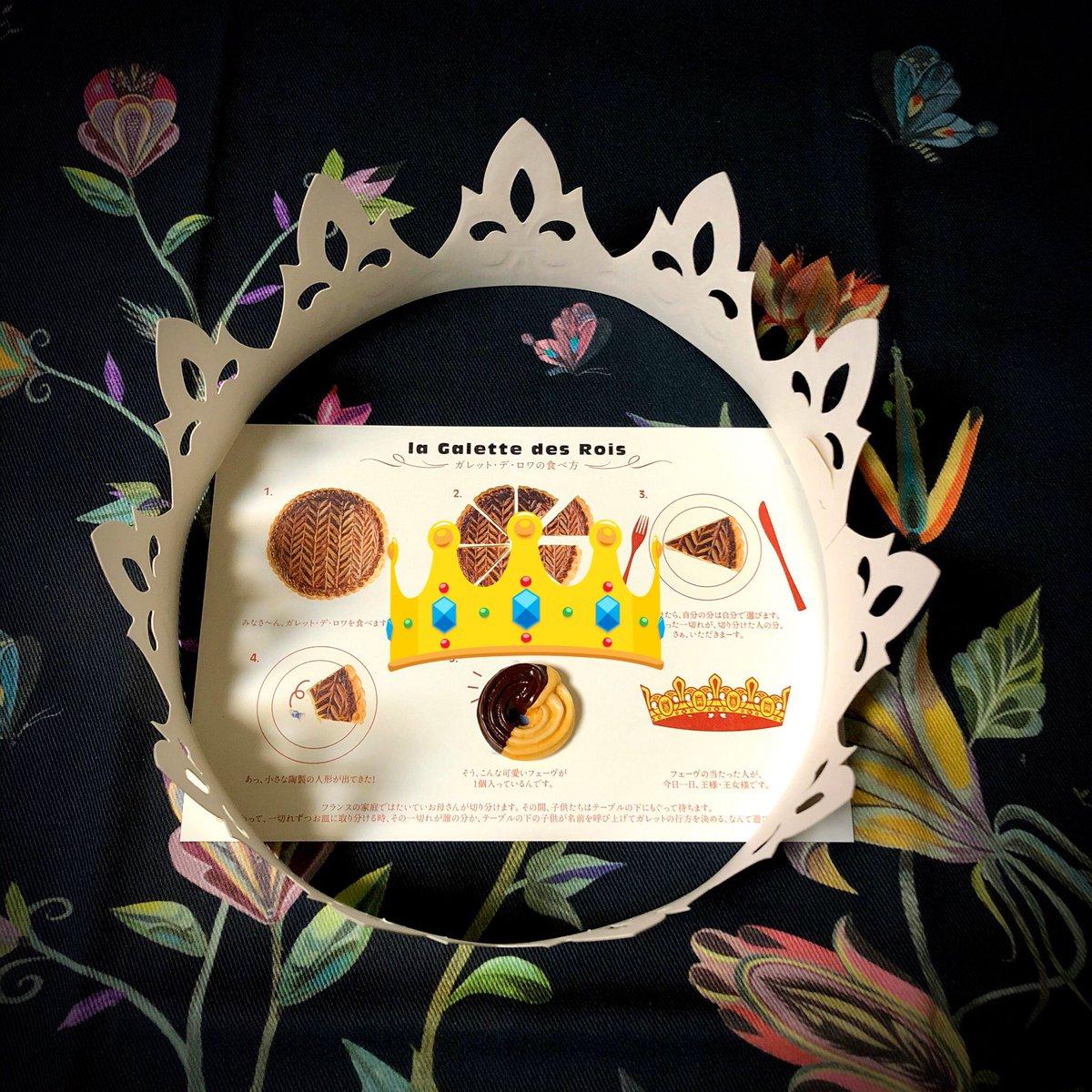 #エーグルドゥース ガレットオーマロンのフェーブ 半分を食べた所で当たった 今シーズン100%  spritz (Spritz de Noël) ロレーヌ、アルザス地方、ドイツでクリスマスに食べる伝統的なクリスマスクッキー#ガレットデロワ #フェーヴpic.twitter.com/uj4WI4E4Hp