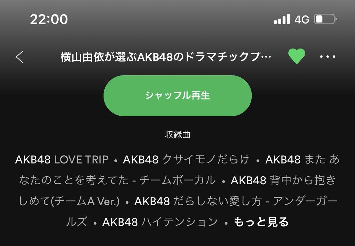 横山由依が選ぶ AKB48のドラマチックプレイリストが Spotify @SpotifyJP にて配信になりました!!  フルサイズで聴いていただきたいドラマチックな楽曲を詰め込みました お風呂で聴きながらたくさん考えたのでぜひ… https://t.co/qJ2ijAx00o