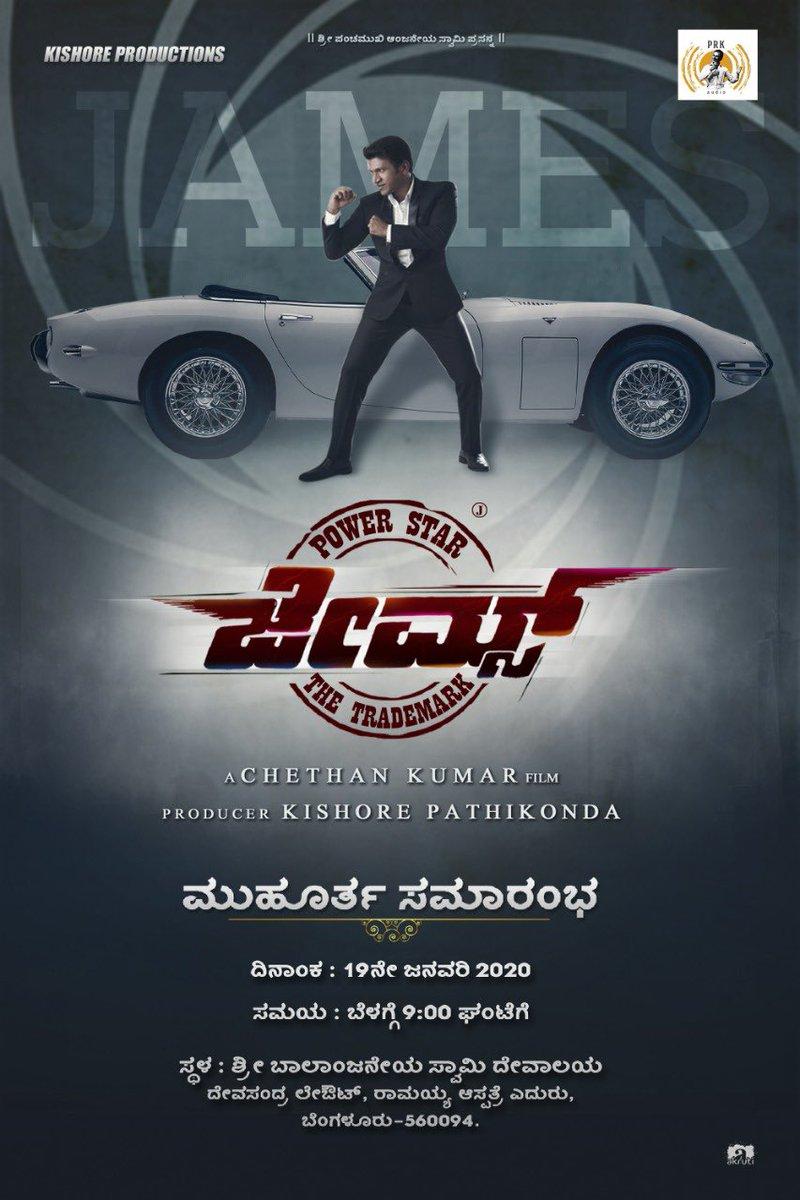Powerstar @PuneethRajkumar new movie #James is getting launched on 19h January 2020  #Chitraloka @PuneethRajkumar