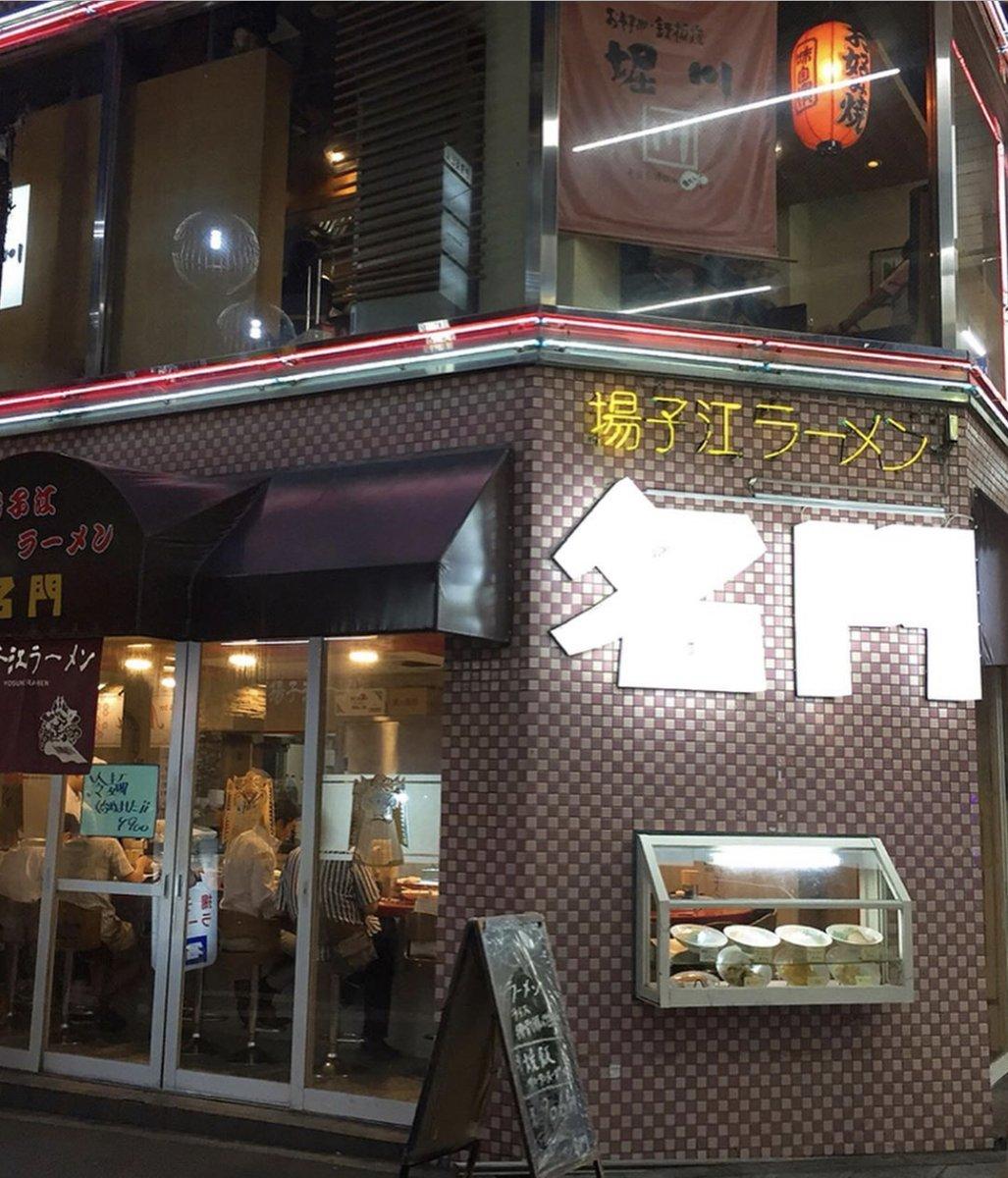 またまたやってきました。 飲んだ後の〆はやはりラーメンです。 #揚子江ラーメン名門 #〆めラーメン #ラーメン #大阪ラーメン