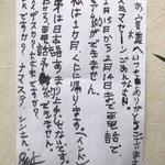 【イイデスカ?】インドカレー屋さんの店主の置手紙が愛情がこもりすぎ