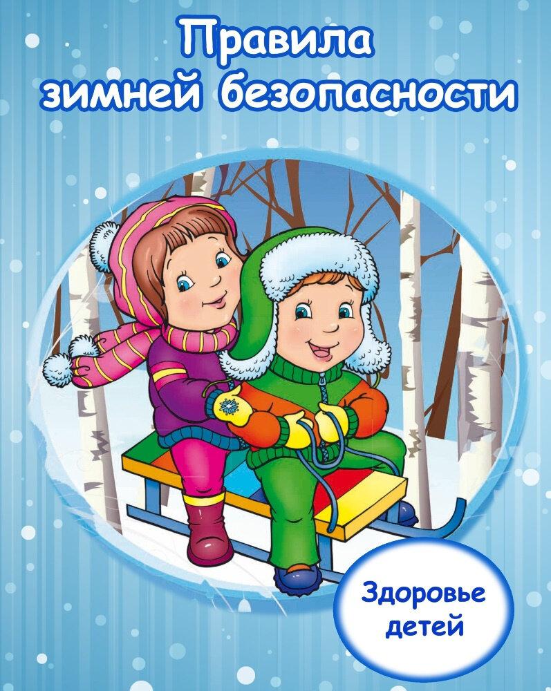 Безопасность зимой картинки для детского сада