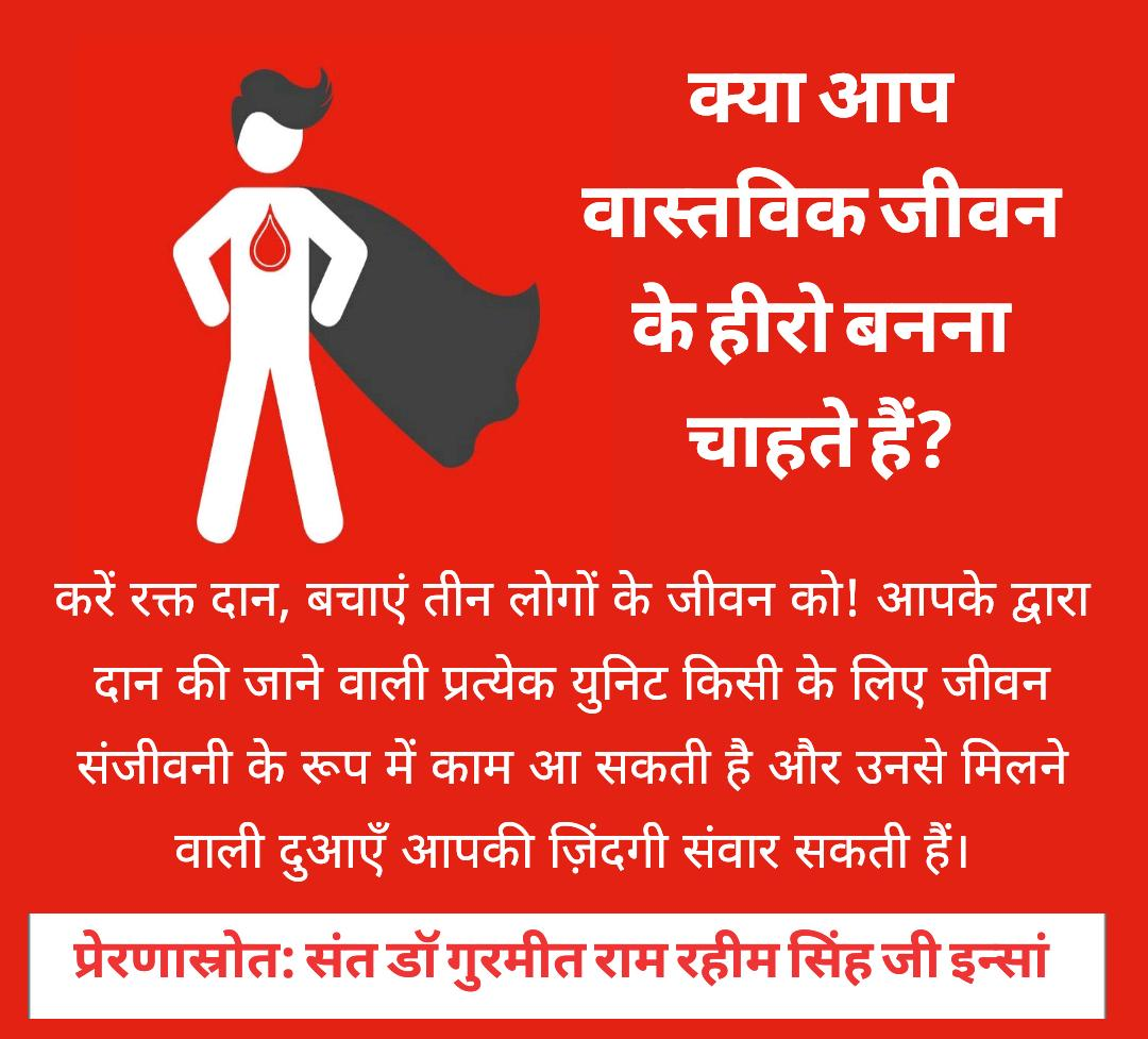 #YouTooCanBeAHero All see the petrol pumps  Filling fuel pump in whole world But what you see the blood pump In the world ?  Yes i see the blood pump  at @derasachasauda  with inspiration of Saint @Gurmeetramrahim  ji.pic.twitter.com/T4bt04N8cN