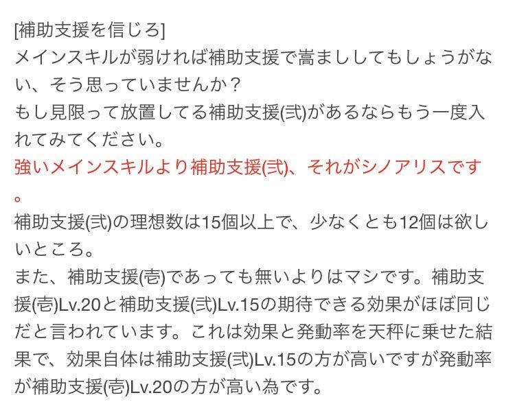 @umiumi_fgo 補助支援系は沢山あった方がいいとのこと!壱とか弐とかでも育てれば大差ないのだとかシノアリス攻略Wikiより