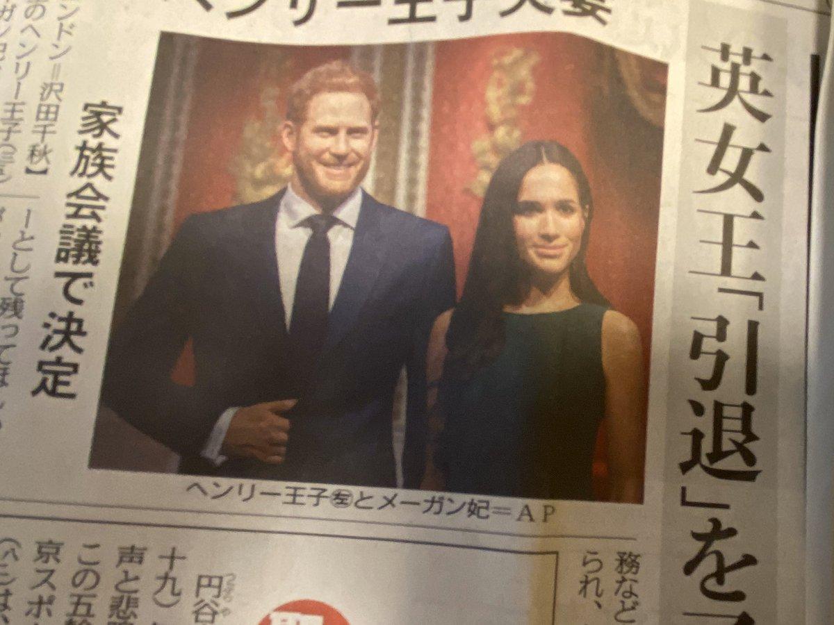 1月14日付け東京新聞夕刊に掲載されたヘンリー王子夫妻の記事の写真、翌日の訂正記事を見て大爆笑しました。