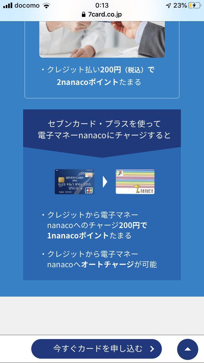 セブンカードプラス申し込むか悩んでる。nanacoポイントがこんな感じで貯まる- クレカ払いで1%獲得- nanacoチャージで0.5%獲得-新規入会1千pt-キャッシング枠設定で1千pt- 支払い口座セブン銀行で5百pt-利用5回かつ1万円支払いで1千pt-nanacoオートチャージで1千pt…