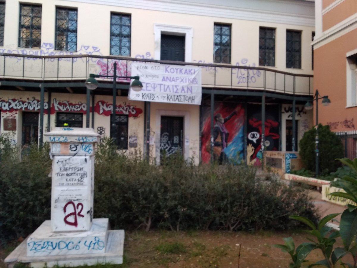 Θεωρείτε αυτή είκονα ειναι συμβατή με ιστορία ΕΚΠΑ, 1ον ΑΕΙ Ελλάδα+χώρος αποφοίτησης πλείστων δημόσιων ατόμων; Ποιά είνα η απόψή σας;pic.twitter.com/DzaE7lZjkb