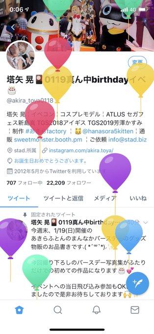 コスプレイヤー塔矢晃のTwitter画像64
