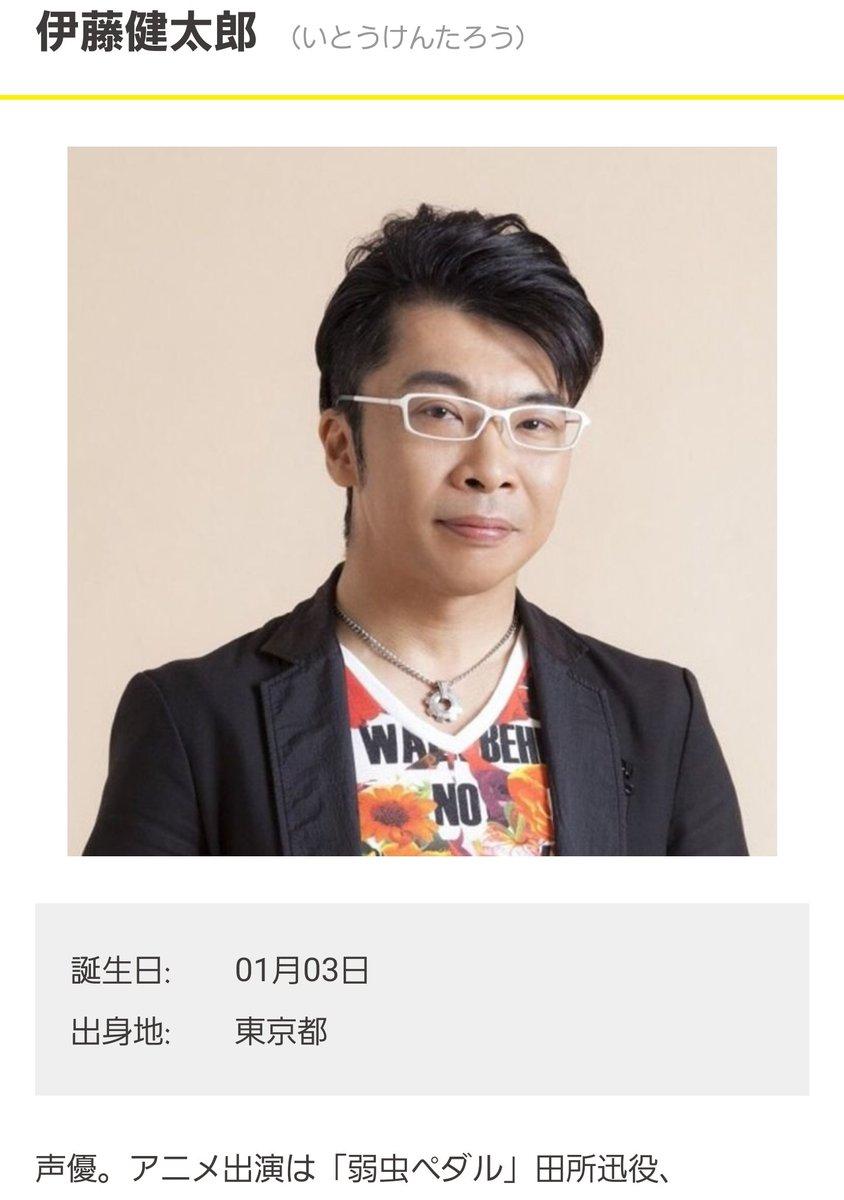 健太郎 声優 伊藤