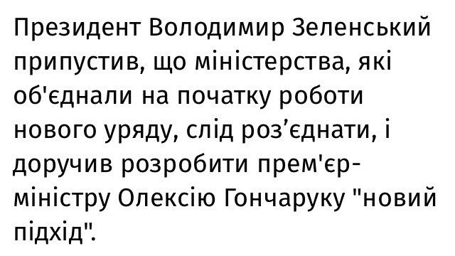 """""""Це політичний жест"""", - Разумков про """"відставку"""" Гончарука - Цензор.НЕТ 119"""
